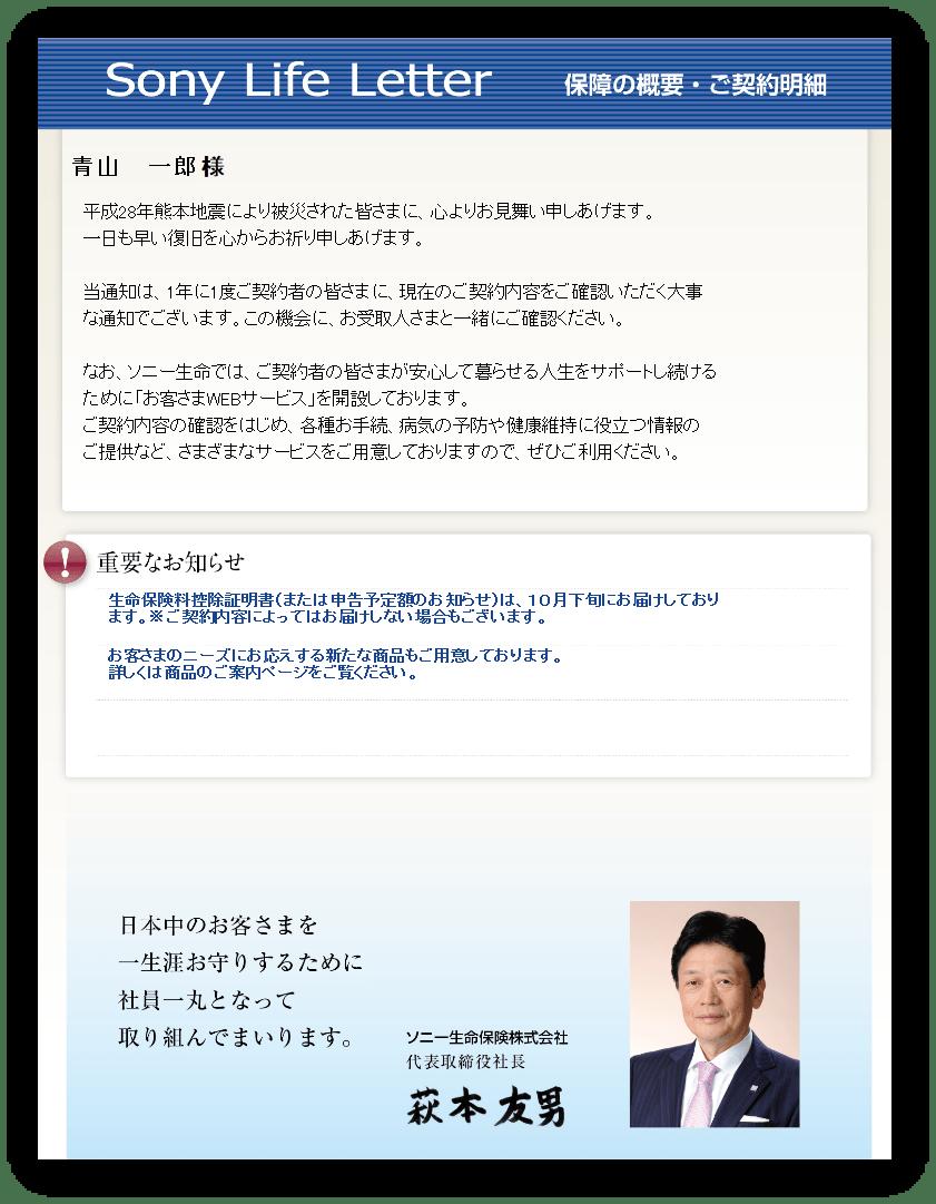 生命 変 額 保険 ソニー