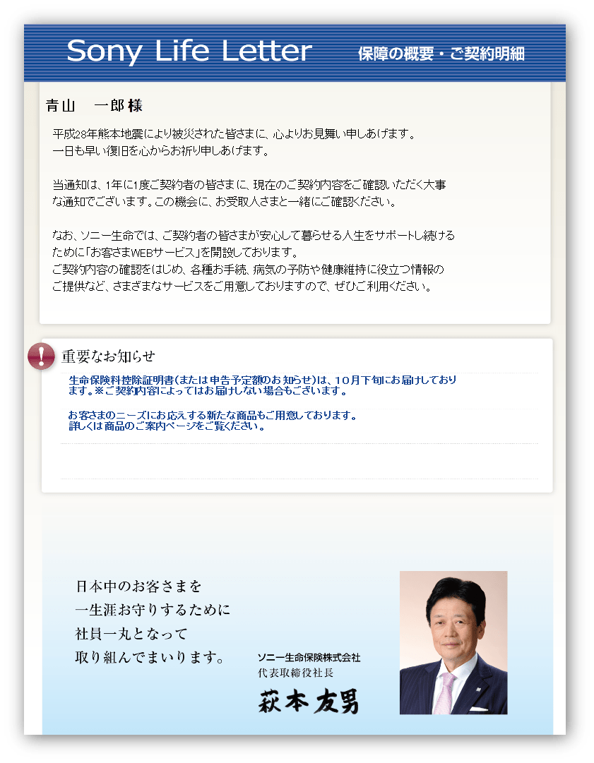 Sony Life Letter