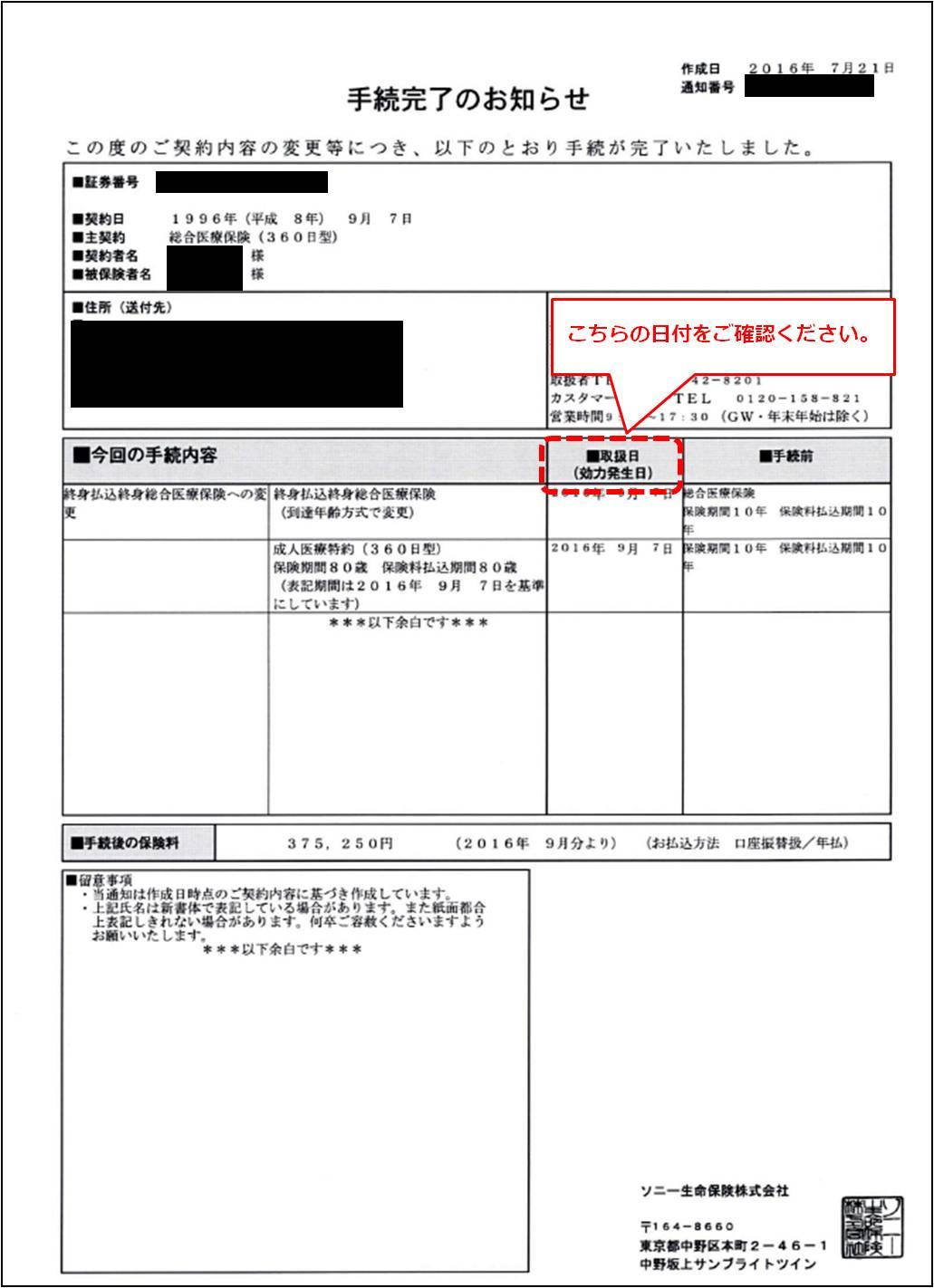 額 ソニー 生命 保険 変